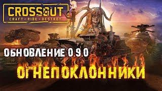 Crossout: трейлер обновления 0.9.0 «Огнепоклонники»