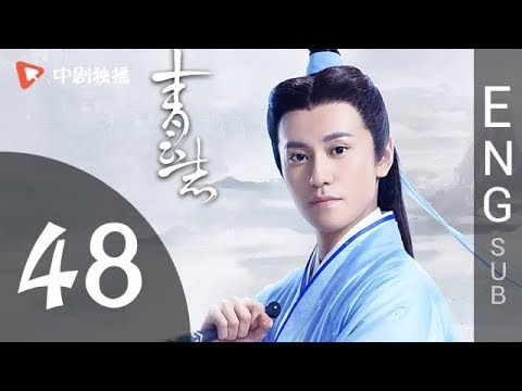 The Legend of Chusen (青云志) - Episode 48 (English Sub)