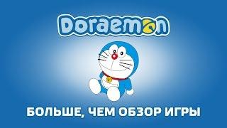 Больше, чем Обзор игры Doraemon