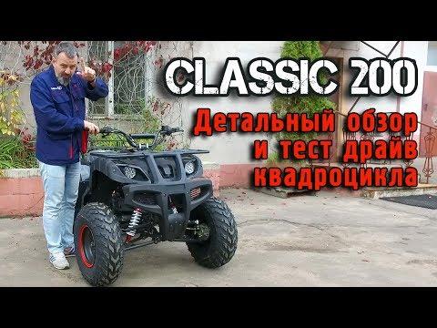 Avantis Classic 200
