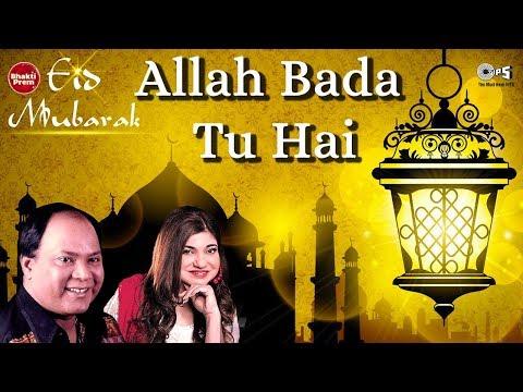 Allah Bada Tu Hai With Lyrics | Mohammed Aziz | Alka Yagnik | Islamic Songs