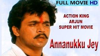 Annanukku Jai | Tamil Super Hit Movie | Arjun Sarja,Seetha,Radha Ravi | Ilaiyaraaja