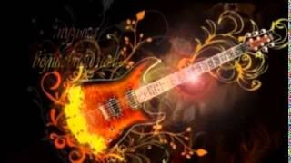 Марина Журавлева Играй гитара.