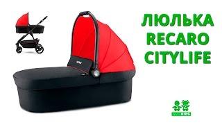 Люлька Recaro CityLife(Люлька к прогулочной коляске Recaro Citylife невероятно стильная и красивая, удобная и комфортная. Жесткое дно..., 2016-03-01T14:51:41.000Z)