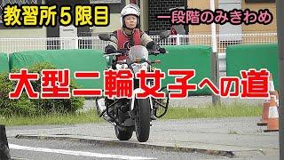 バイク女子⑤時限目【一段階みきわめ】 大型二輪教習 奮戦記