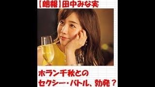 田中みな実Eカップと、ホラン千秋B86センチ乳に、セクシーバトル勃発?...