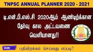 TNPSC  தேர்வு கால அட்டவணை 2020 வெளியானது || TNPSC Annual Planner 2020 to 2021 || Examsdaily