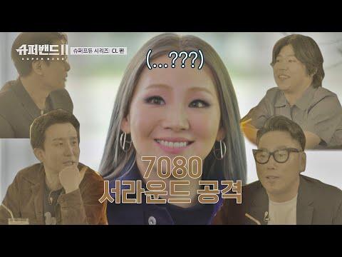 """Download [ENG CL 티저] """"무슨..?"""" 7080 오빠들(?)과의 소통 오류에 당황한 CLㅋㅋ 〈슈퍼밴드2〉 6/21(월) 첫 방송!"""