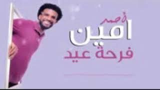 جديد احمد امين 😎 فرحة عيد 2017