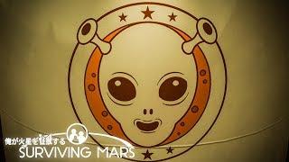 【steam】俺が火星を征服する【Surviving Mars】#1