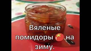 Помидоры, вяленные в микроволновке. Рецепт вяленых помидор в масле.