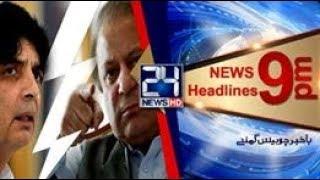 News Headlines | 9:00 PM | 11 Jun 2018 | 24 News HD