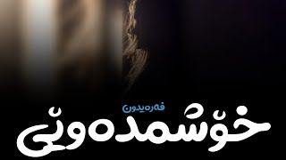 Download Fereydoun-Dooset daram(kurdish subtitle)||فەرەیدون-خۆشم دەوێی Mp3 and Videos