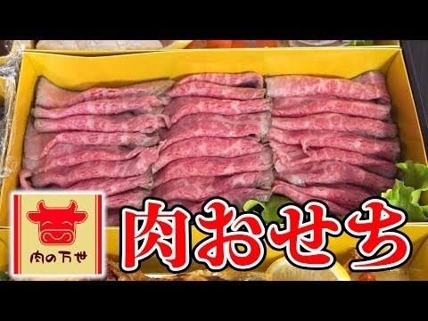 肉まみれ!17,800円のおせちがヤバすぎた!【肉の万世】