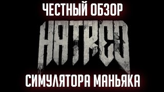 HATRED - ЧЕСТНЫЙ ОБЗОР СИМУЛЯТОРА МАНЬЯКА Hatred Fair Review