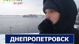 Украина без денег - ДНЕПРОПЕТРОВСК (выпуск 7)