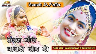 तेजल बीजे बाजरो | Tejal Bije Bajro | तेजाजी महाराज का New DJ सॉन्ग | Anil Sen,Daulat&Tulsiram | PRG