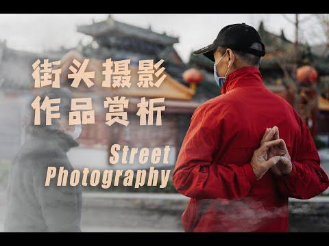 攝影不是光圈快門,是人情世故 | 掃街圖片點評 三月篇 | Street Photography Review