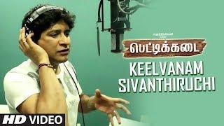 Keelvanam Sivanthiruchi Song , PETTIKADAI , Esakki Karvannan , Mariya Manohar , KK