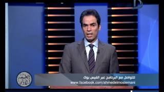 بالفيديو| المسلماني: صدام حسين بدأ زعيما.. وانتهى والعراق خارج التاريخ