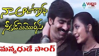 Naa Autograph Sweet Memories Movie Video Song - Manmadhude - Ravi Teja, Bhoomika, Gopika