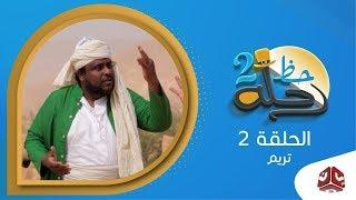 رحلة حظ 2 | الحلقة 2 - تريم |  مع خالد الجبري ونخبة من نجوم اليمن | يمن شباب