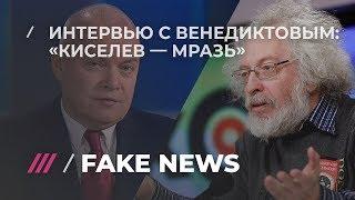 Интервью с главредом «Эха Москвы» Венедиктовым: «Киселев —мразь»