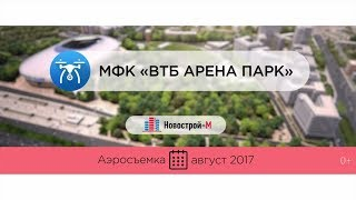 ЖК «ВТБ Арена парк» от застройщика «Динамо» (аэросъемка: август 2017 г.)