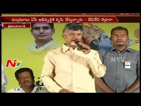 AP CM Chandrababu Naidu Speech at Vijayawada Congress Leader Devineni Nehru Joining Sabha || NTV