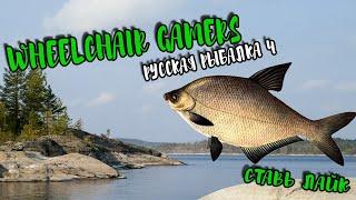 Русская рыбалка 4 скажите где клюет рыба?