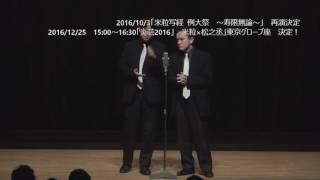 米粒写経「寿限無論」より 黄金餅ブロック 「炎芸2016」来てね! thumbnail