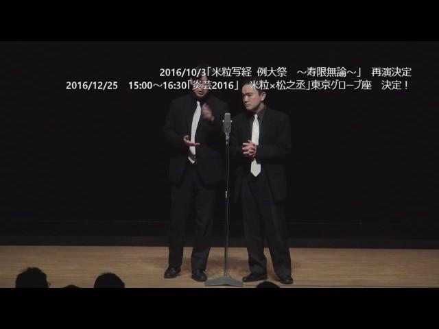 米粒写経「寿限無論」より 黄金餅ブロック 「炎芸2016」来てね!