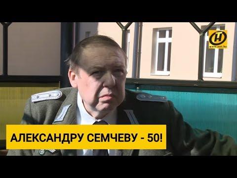 Александр Семчев о жизни, кинематографе, своём полувековом юбилее