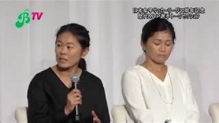 Beleza TV/日本女子サッカーリーグ30周年記念式典  歴代MVP選手トークセッション