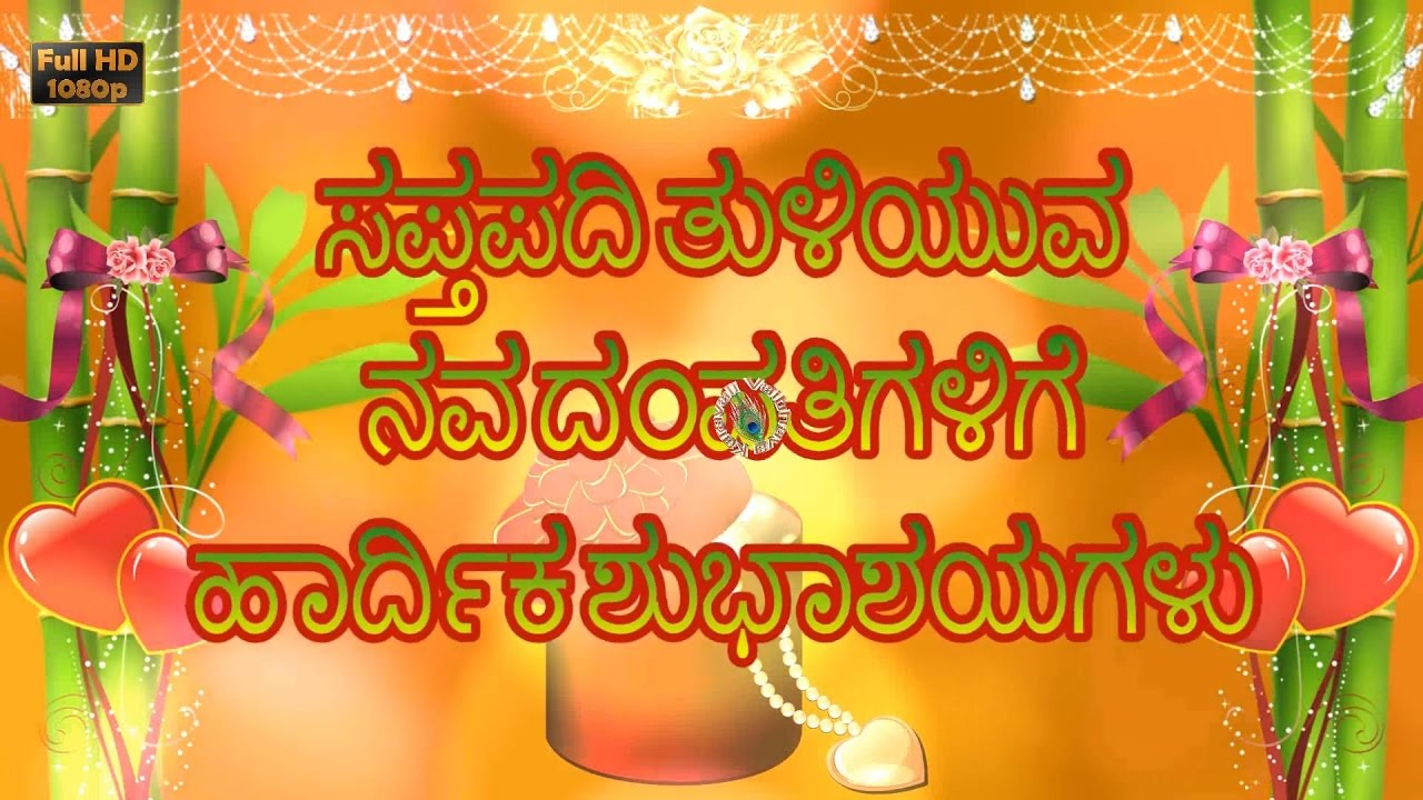 Happy Wedding Wishes In Kannada Marriage Greetings Kannada Quotes