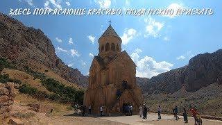 Армения #7. Хор Вирап и Нораванк. Невероятные места