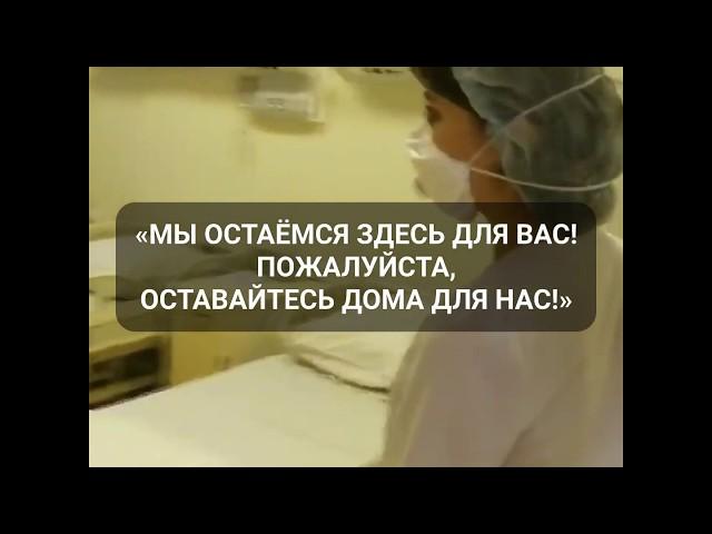 Флешмоб медиков в России и мире