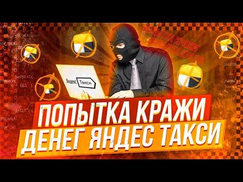 Яндекс такси попытка украсть деньги Забастовки в такси/Тихон Таксист