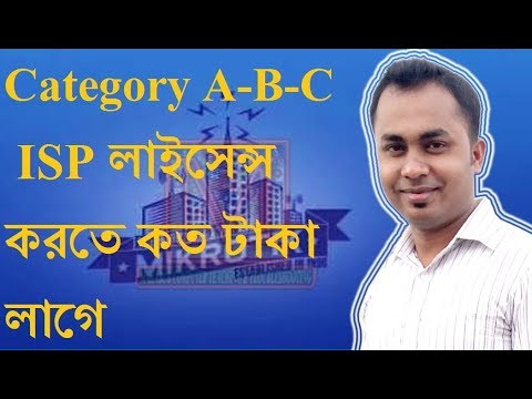 How to apply for Category A,B,C,Local ISP license in Bangladesh 2018