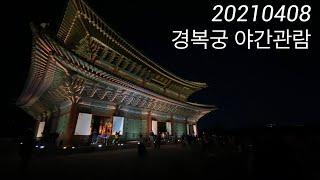 202010408 경복궁 야간관람