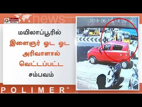 மயிலாப்பூரில் இளைஞர் ஓட ஓட அரிவாளால் வெட்டப்பட்ட CCTV காட்சிகள் | #CCTV