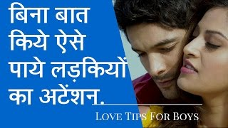 How To Get Girls Attention Love Tips For Boys In Hindi |बिना बात किये लड़कियों का अटेंशन पाए |
