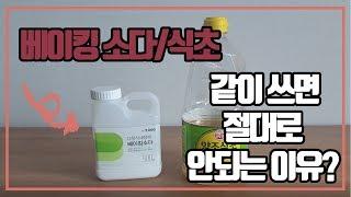 천연세제 청소법 :: 베이킹소다, 식초 같이 쓰면 절대…