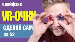 #Лайфхак Як зробити окуляри віртуальної реальності?