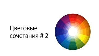Цветовые сочетания #2, irishkalia