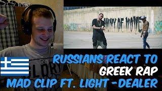 RUSSIANS REACT TO GREEK RAP   Mad Clip ft. Light - Dealer   REACTION   αντιδραση