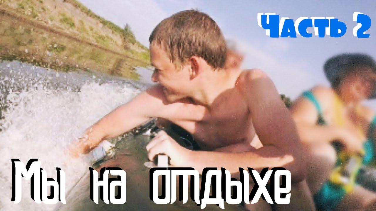 Отдых в Астрахани | Переехали | Змея | Часть 2