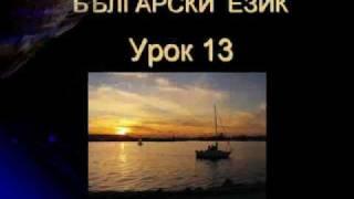 Болгарский язык урок 13