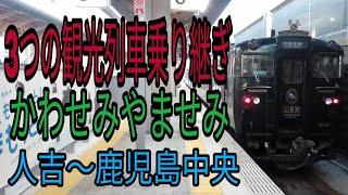 【観光列車乗り継ぎ】人吉から鹿児島中央駅で3つの列車に乗車 鹿児島日帰り旅行第2話