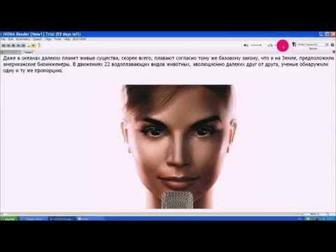 Как настроить IVONA Voices 2 + Русский голос Татьяна
